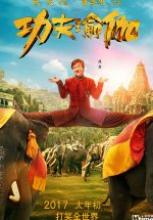 Kung-Fu Yoga sansürsüz tek part film